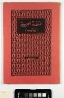 al-Munaḍḍidah al-ʻArabīyah (līnūtayb) : kātalūk ʻāmm yaḥwī sharḥan ʻan ṭarīqat al-shughl ʻalá al-munaḍḍidah maʻa amthilah al-ḥurūf al-ʻArabīyah allatī tuṣafu ʻalayhā