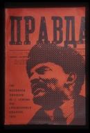 105 rocznica urodzin W I Lenina: dni Leninowskie, Krakow 1975