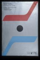 Mistrzostwa swiata i Europy w hokeju na Poland - Lodze, Katowice, Poland, '76: World and European ice hockey championship, Katowice, Poland '76