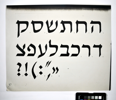 Redrawings of the David Hebrew typeface for dry transfer lettering: book style, medium weight.