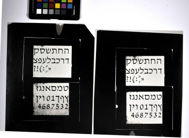 Redrawings of the David Hebrew typeface for dry transfer lettering: book style, light weight.