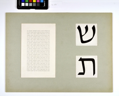The David Hebrew typeface as presented in Ismar David's exhibition in the Jewish Museum in New York, 1953. Book style, regular weight.