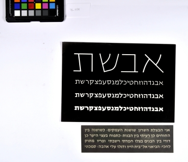 The David Hebrew typeface as presented in Ismar David's exhibition in the Jewish Museum in New York, 1953. The book style in regular weight and the even-stroke style in three weights.