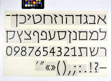 Test print of David Hebrew even-stroke in small sizes, in four weights.
