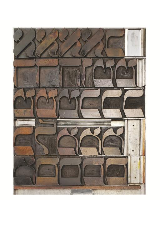 Hebrew Wood Type, 15.5 line