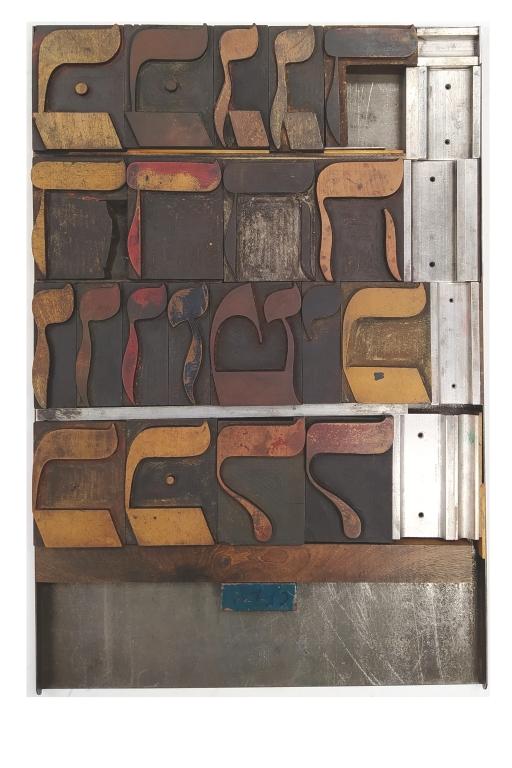 Hebrew Wood Type, 19.5 line