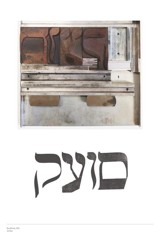 Hebrew Wood Type, 16 line
