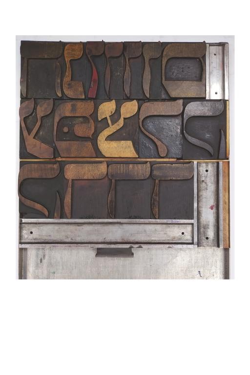 Hebrew Wood Type, 20 line
