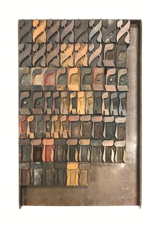 Hebrew Wood Type, 12 line
