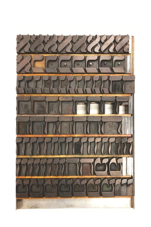 Hebrew Wood Type, 8 line