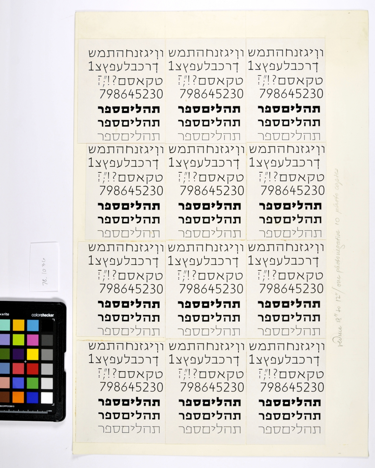 Test print of David Hebrew even-stroke in small sizes, in four weights