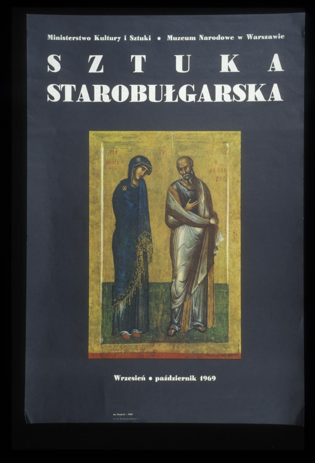 Sztuka starobulgarska: Muzeum Narodowe w Warszawie, wrzesien-pazdziernik 1969